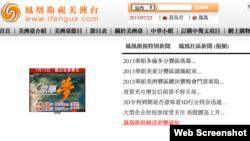 凤凰卫视美洲台(网站截图)