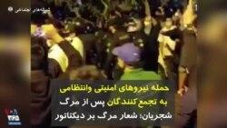 حمله نیروهای امنیتی وانتظامی به تجمعکنندگان پس از مرگ شجریان؛ شعار مرگ بر دیکتاتور