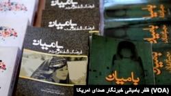 این سیزده عنوان کتاب را به تازگی نویسندگان افغان در مورد بامیان نوشته اند