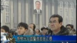 朝鲜民众宣誓效忠金正恩