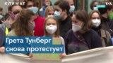 «Пятницы во имя будущего»: молодые экоактивисты по всему миру вышли на акции протеста