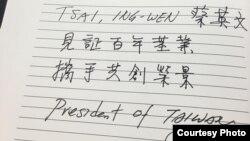 台灣總統蔡英文在巴拿馬運河擴建竣工儀式簽名冊上的英文題詞和署名(2016年6月26日,台灣立法委員林俊憲臉書)