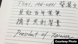 台湾总统蔡英文在巴拿马运河扩建竣工仪式签名册上的英文题词和署名(2016年6月26日,台湾立法委员林俊宪脸书)