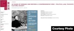 2018年秋天美国哈佛大学费正清中心关于中国改革开放40年研讨会的网页截图。