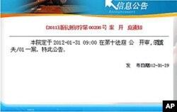 杭州法院审理朱虞夫案公告截屏