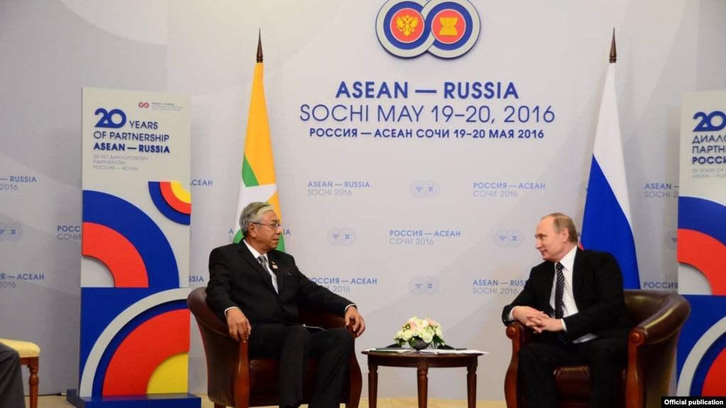 缅甸前总统吴廷觉(U Htin Kyaw)在参加2016年索契东盟会议上同俄罗斯总统普京会晤。(资料照)