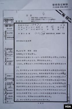 """1973年4月5日首任日本駐中國大使小川平四郎向外相發送的電文,曾作為""""極秘""""文件封存日本外務省。 (美國之音歌籃拍攝)"""