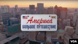 "VOA Russian's travel series, ""Great American Road Trip"""