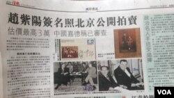 信报周四报道嘉德拍卖赵紫阳亲笔签名照(美国之音图片)