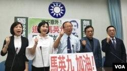 國民黨立法院黨團舉行聲援馬英九記者會(國民黨提供)