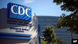 位於喬治亞州亞特蘭大市的美國聯邦疾病防控中心。