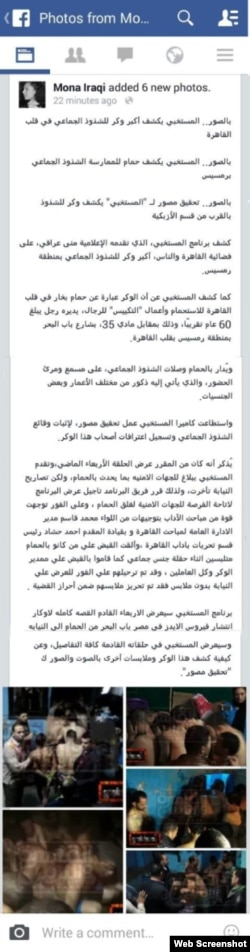 "Screenshot from Mona Iraq's FB page taken by Scott Long, Dec. 7, 2014. ""The cameras of El-Mestakhabi managed to do a filmed investigation to prove incidents of group perversion and record the confessions of the owners of this den,"" it says in Arabic."