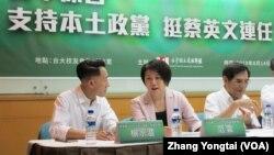 台灣本土政黨與社團2019年8月14日召開記者會支援蔡英文總統連任