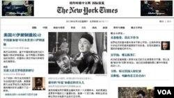 纽约时报中文新闻网站截屏