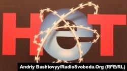 """Плакат с выставки """"Стоп цензуре"""". Архивное фото"""