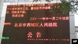 倪玉兰寻衅滋事案被通知逾期审理