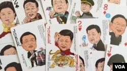 """中國商店出售的一副""""中國夢""""眾官圖撲克牌,習近平是""""大王"""",但英語這張牌是JOKER,也就是""""小丑""""。如今這副牌要重洗了。"""