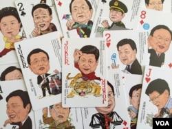 """中国商店出售的一副""""中国梦""""众官漫画图扑克牌,其中有部分中共十八届政治局常委和委员。"""