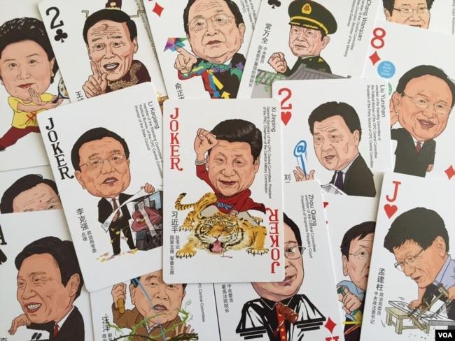 """2015年9月中國商店出售的一副""""中國夢""""眾官圖撲克牌,左上角有王岐山的漫畫頭像。"""