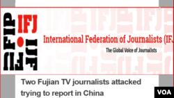 国际记者联合会发布公告谴责发生在福建省的袭击记者事件(2016年4月4日)