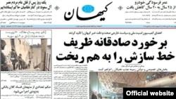 صفحه اول روزنامه کیهان، یک روز پس از تکذیب گزارش این روزنامه از سوی جواد ظریف - ۱۷ مهر ۱۳۹۲