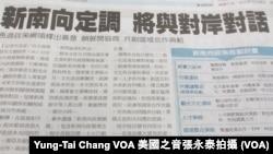 台灣媒體報導新政府的新南向政策(美國之音張永泰翻拍自經濟日報)