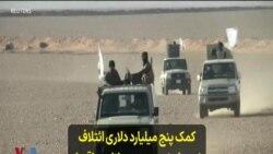 کمک پنج میلیارد دلاری ائتلاف ضد داعش به همپیمانان عراقی از سال ۲۰۱۴ - گزارش سوران خاطری