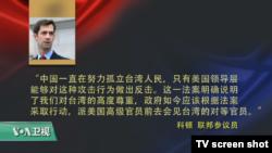 VOA连线(李逸华):美参院通过台湾旅行法