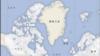 中国放弃对两个格陵兰机场项目的投标