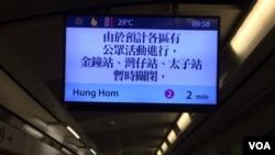 香港地鐵當局告之港島的3個地鐵站關閉(美國之音記者申華拍攝)