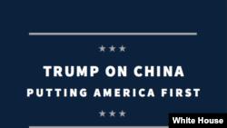 白宮把美高官演講結集成書 展示特朗普採取行動應對中國威脅