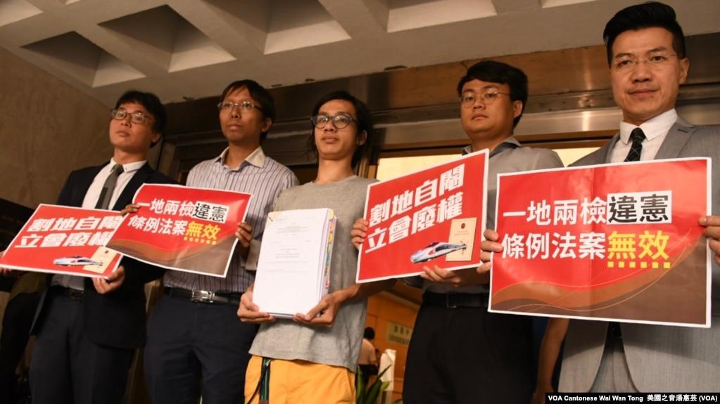 香港新民主同盟成員就一地兩檢條例入境司法覆核(攝影:美國之音湯惠芸)