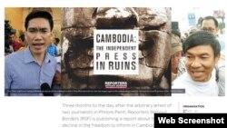 រូបថតថតពីគេហទំព័រដែលផ្សាយអំពីរបាយការណ៍ថ្មីមួយរបស់អង្គការអ្នកសារព័ត៌មានគ្មានព្រំដែន (Reporters Without Borders)។