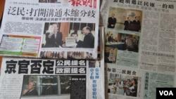 香港媒體大篇幅報導香港立法會議員與北京官員見面(美國之音圖片)