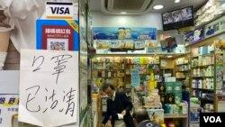 香港市民近日出現搶購口罩潮,多家藥房口罩沽清。(美國之音湯惠芸)
