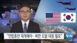 """[VOA 뉴스] """"연합훈련 재개해야…북한 도발 대응 필요"""""""