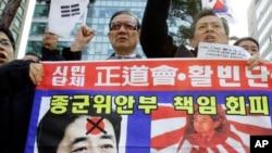 Une manifestation au Sud-Corée dénonçant des abus présumés par des Japonais durant la guerre, Seoul, 7 mars 2007. (AP Photo/Ahn Young-joon)