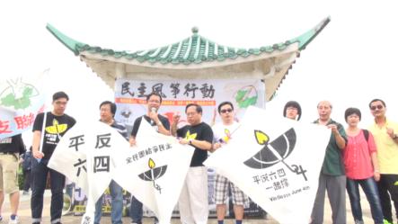 """香港支联会举办每年一度的""""民主风筝行动""""。(美国之音谭嘉琪拍摄)"""