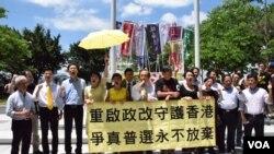 多位泛民主派立法會議員在港府政改方案被否決後,要求港府重啟政改。( 美國之音記者湯惠芸拍攝)