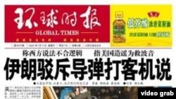 在伊朗承认导弹击落客机之日,中国官方媒体《环球时报》大标题。
