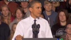 2011-10-29 美國之音視頻新聞: 奧巴馬呼籲國會通過就業法案