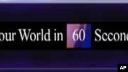 VOA美國60秒(粵語): 2011年8月9日