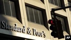 图为国际评级机构标准普尔位于纽约的办公楼