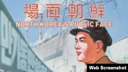 지난해 11월 말부터 홍콩대학교 내 미술관에서 열리고 있는 '북한의 공공 얼굴: 20세기 선전포스터, 젤위거 콜렉션' 전시회에 걸린 작품.