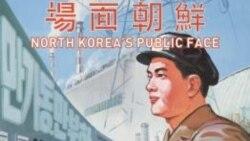 [생생 라디오 매거진] 백악관 관리들, 대북 정책 밝혀...북한 포스터 홍콩대학서 전시