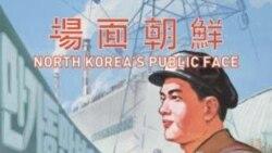 [뉴스풍경 오디오] 홍콩서 북한 포스터 전시회 개최