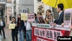 香港團體抗議重判政治犯 (支聯會臉書圖片)