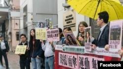 香港团体抗议重判政治犯 (支联会脸书图片)