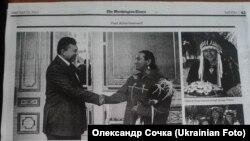 Янукович з індіанцями у The Washington Times