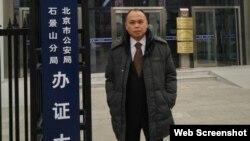 中國維權律師余文生(推特圖片)